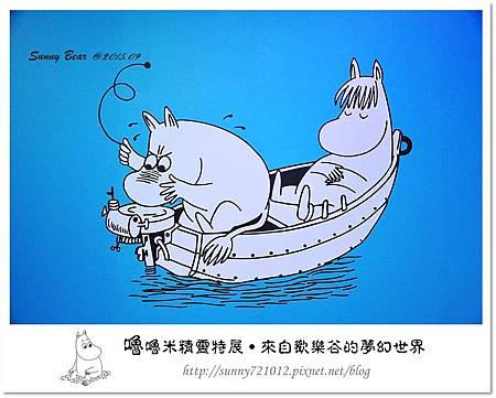 71.晴天小熊-嚕嚕米精靈特展-來自歡樂谷的夢幻世界