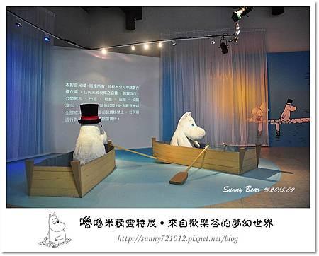 72.晴天小熊-嚕嚕米精靈特展-來自歡樂谷的夢幻世界