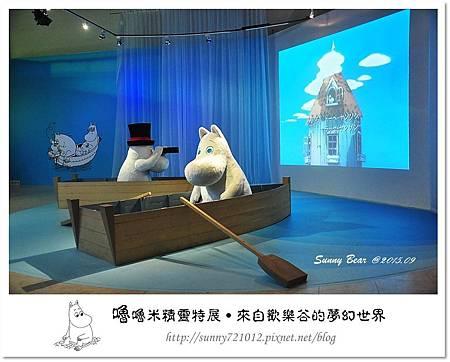 73.晴天小熊-嚕嚕米精靈特展-來自歡樂谷的夢幻世界