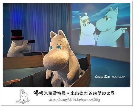 74.晴天小熊-嚕嚕米精靈特展-來自歡樂谷的夢幻世界