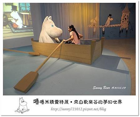 75.晴天小熊-嚕嚕米精靈特展-來自歡樂谷的夢幻世界