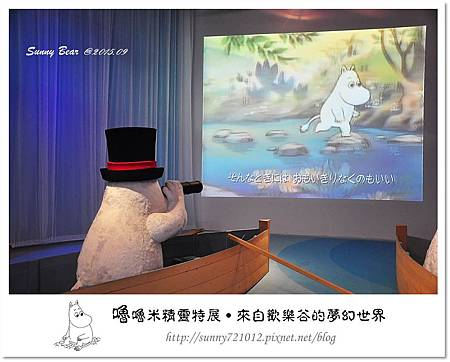 76.晴天小熊-嚕嚕米精靈特展-來自歡樂谷的夢幻世界