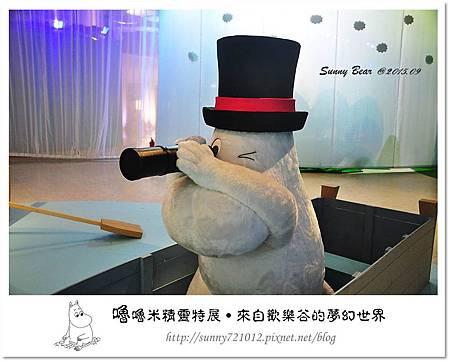 77.晴天小熊-嚕嚕米精靈特展-來自歡樂谷的夢幻世界