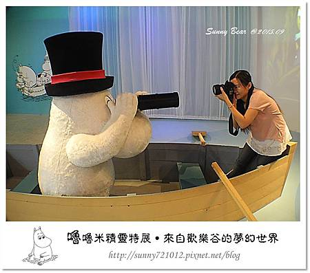 78.晴天小熊-嚕嚕米精靈特展-來自歡樂谷的夢幻世界
