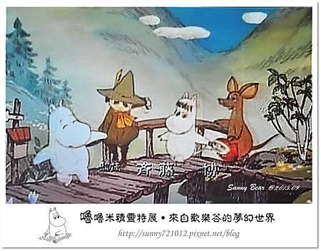 79.晴天小熊-嚕嚕米精靈特展-來自歡樂谷的夢幻世界