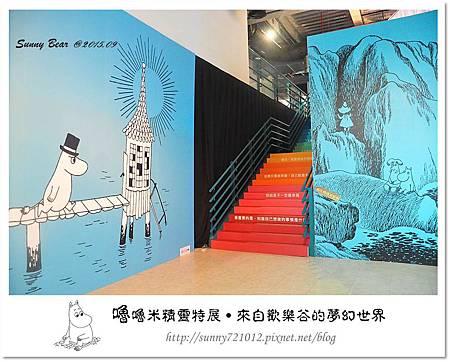 81.晴天小熊-嚕嚕米精靈特展-來自歡樂谷的夢幻世界