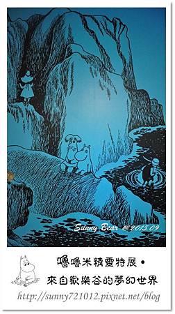 83.晴天小熊-嚕嚕米精靈特展-來自歡樂谷的夢幻世界