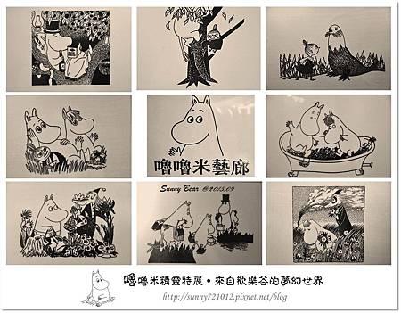 88.晴天小熊-嚕嚕米精靈特展-來自歡樂谷的夢幻世界
