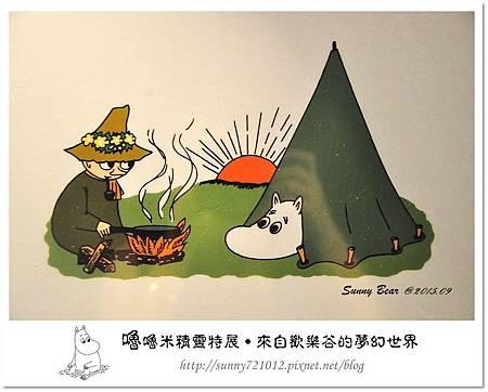 92.晴天小熊-嚕嚕米精靈特展-來自歡樂谷的夢幻世界