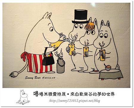 97.晴天小熊-嚕嚕米精靈特展-來自歡樂谷的夢幻世界