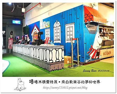 103.晴天小熊-嚕嚕米精靈特展-來自歡樂谷的夢幻世界