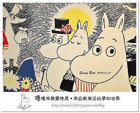 111.晴天小熊-嚕嚕米精靈特展-來自歡樂谷的夢幻世界