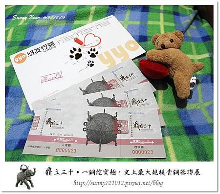 2.晴天小熊-鼎立三十-一銅挖寶趣,史上最大規模青銅器聯展.jpg