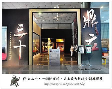 3.晴天小熊-鼎立三十-一銅挖寶趣,史上最大規模青銅器聯展.jpg
