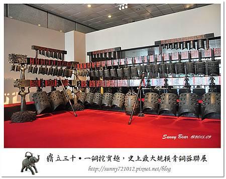 5.晴天小熊-鼎立三十-一銅挖寶趣,史上最大規模青銅器聯展.jpg