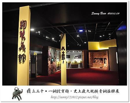 7.晴天小熊-鼎立三十-一銅挖寶趣,史上最大規模青銅器聯展.jpg