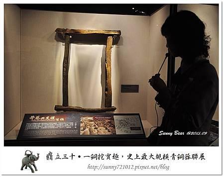 14.晴天小熊-鼎立三十-一銅挖寶趣,史上最大規模青銅器聯展.jpg