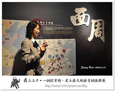 19.晴天小熊-鼎立三十-一銅挖寶趣,史上最大規模青銅器聯展.jpg