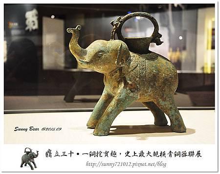 21.晴天小熊-鼎立三十-一銅挖寶趣,史上最大規模青銅器聯展.jpg