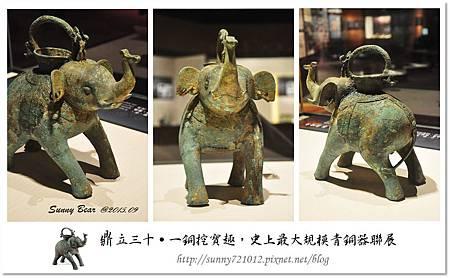 23.晴天小熊-鼎立三十-一銅挖寶趣,史上最大規模青銅器聯展.jpg