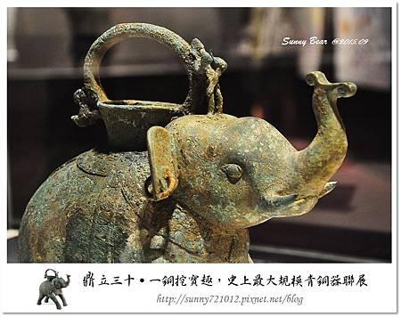 24.晴天小熊-鼎立三十-一銅挖寶趣,史上最大規模青銅器聯展.jpg