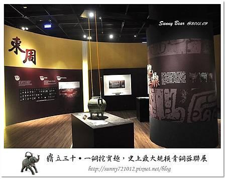 25.晴天小熊-鼎立三十-一銅挖寶趣,史上最大規模青銅器聯展.jpg