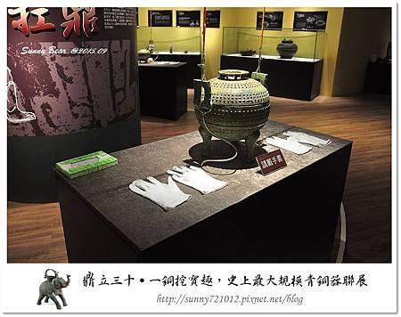 27.晴天小熊-鼎立三十-一銅挖寶趣,史上最大規模青銅器聯展.jpg