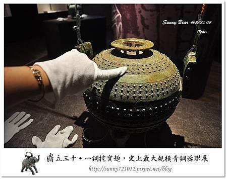 28.晴天小熊-鼎立三十-一銅挖寶趣,史上最大規模青銅器聯展.jpg