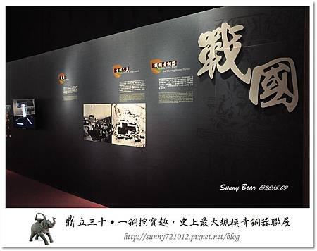 29.晴天小熊-鼎立三十-一銅挖寶趣,史上最大規模青銅器聯展.jpg