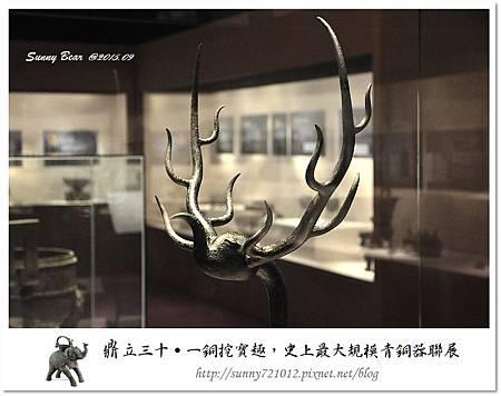 31.晴天小熊-鼎立三十-一銅挖寶趣,史上最大規模青銅器聯展.jpg
