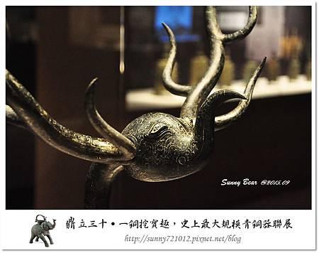 33.晴天小熊-鼎立三十-一銅挖寶趣,史上最大規模青銅器聯展.jpg