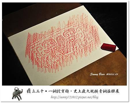 38.晴天小熊-鼎立三十-一銅挖寶趣,史上最大規模青銅器聯展.jpg