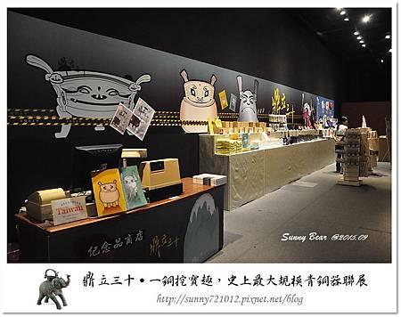 39.晴天小熊-鼎立三十-一銅挖寶趣,史上最大規模青銅器聯展.jpg