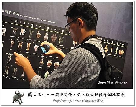 42.晴天小熊-鼎立三十-一銅挖寶趣,史上最大規模青銅器聯展.jpg