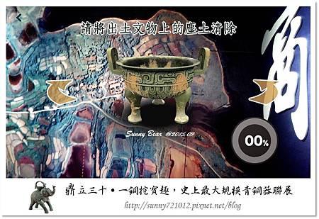 43.晴天小熊-鼎立三十-一銅挖寶趣,史上最大規模青銅器聯展.jpg