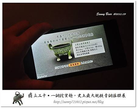 45.晴天小熊-鼎立三十-一銅挖寶趣,史上最大規模青銅器聯展.jpg