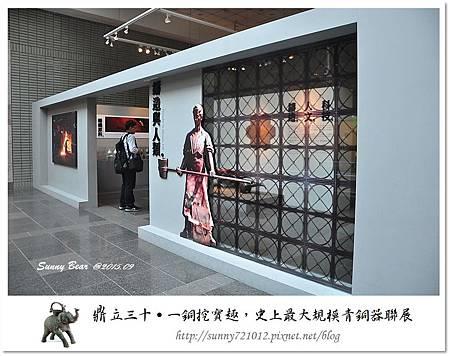 46.晴天小熊-鼎立三十-一銅挖寶趣,史上最大規模青銅器聯展.jpg