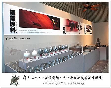 47.晴天小熊-鼎立三十-一銅挖寶趣,史上最大規模青銅器聯展.jpg