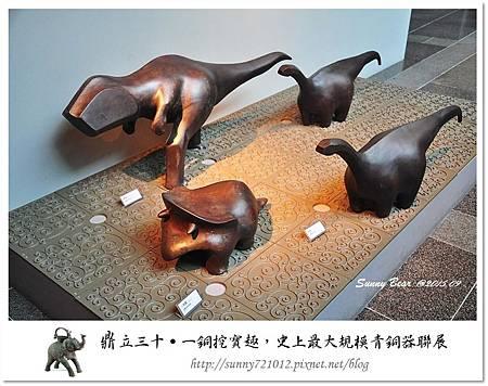 49.晴天小熊-鼎立三十-一銅挖寶趣,史上最大規模青銅器聯展.jpg
