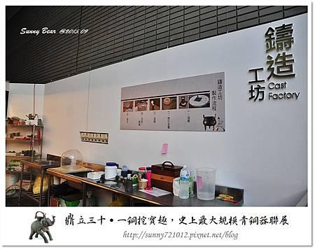 50.晴天小熊-鼎立三十-一銅挖寶趣,史上最大規模青銅器聯展.jpg