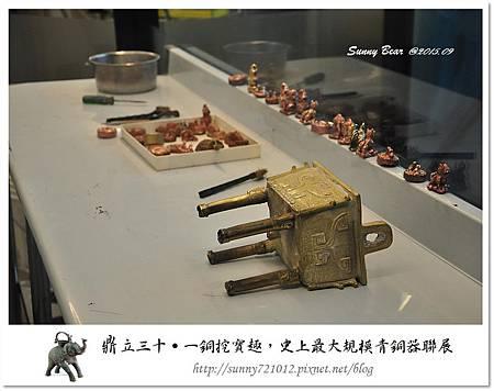 52.晴天小熊-鼎立三十-一銅挖寶趣,史上最大規模青銅器聯展.jpg