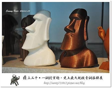 54.晴天小熊-鼎立三十-一銅挖寶趣,史上最大規模青銅器聯展.jpg