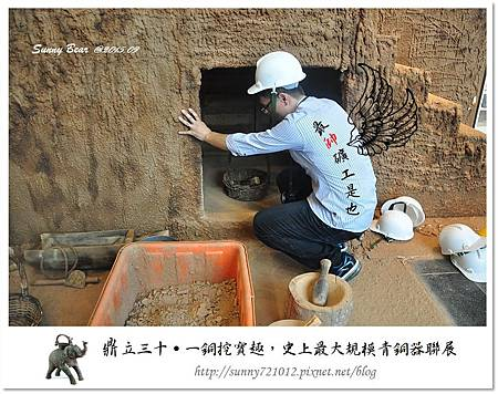 59.晴天小熊-鼎立三十-一銅挖寶趣,史上最大規模青銅器聯展.jpg