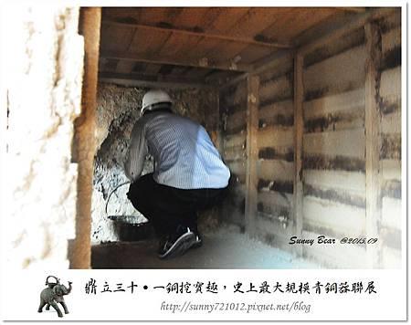 60.晴天小熊-鼎立三十-一銅挖寶趣,史上最大規模青銅器聯展.jpg
