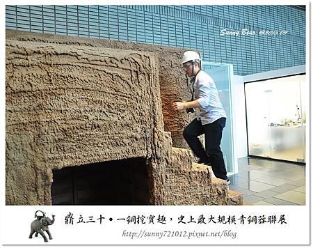 62.晴天小熊-鼎立三十-一銅挖寶趣,史上最大規模青銅器聯展.jpg