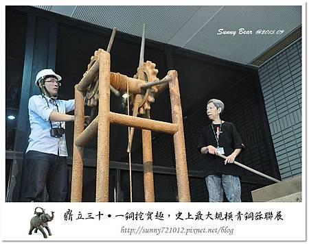 64.晴天小熊-鼎立三十-一銅挖寶趣,史上最大規模青銅器聯展.jpg