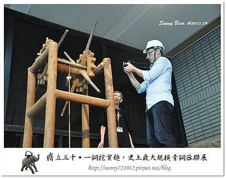 63.晴天小熊-鼎立三十-一銅挖寶趣,史上最大規模青銅器聯展.jpg