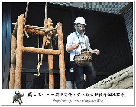 66.晴天小熊-鼎立三十-一銅挖寶趣,史上最大規模青銅器聯展.jpg