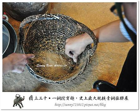 67.晴天小熊-鼎立三十-一銅挖寶趣,史上最大規模青銅器聯展.jpg