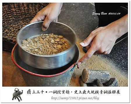 70.晴天小熊-鼎立三十-一銅挖寶趣,史上最大規模青銅器聯展.jpg